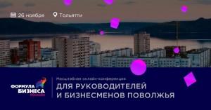 Более 500 участников встретились на интернет-площадке, получив возможность ознакомиться с интересными предпринимательскими кейсами России.