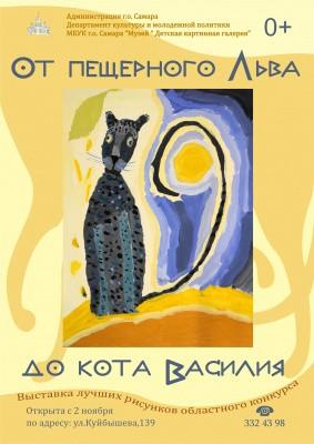 На которой представлены больше 150 детских рисунков – победителей областного конкурса «Усы, лапы, хвост!».