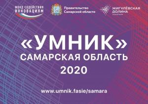Финал регионального конкурса Фонда содействия инновациям УМНИК пройдет в Самарской области