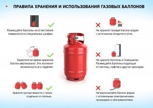 Уважаемые жители Самарской области! Соблюдайте требования безопасности при эксплуатации газового оборудования!