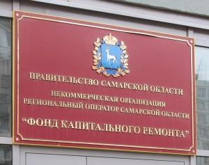 Фонд капитального ремонта заплатит за ущерб, причиненный пенсионеру из Тольятти
