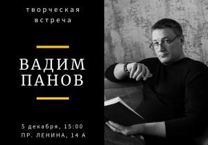 В Самару приезжает писатель-фантаст Вадим Панов