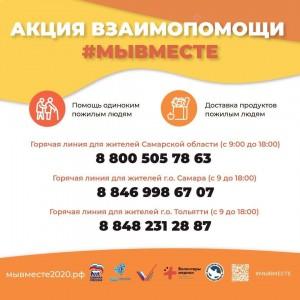 Волонтёрский штаб акции #Мывместе продолжает помогать пожилым самарцам на самоизоляции