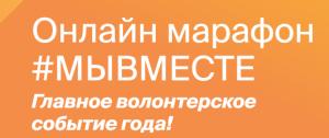 Самарской области стартовала Полезная программа Федерального форума добровольцев Марафон #МыВместе