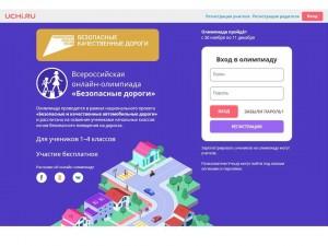 Нацпроект Безопасные и качественные автомобильные дороги: самарские школьники участвуют в онлайн-олимпиаде