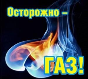 Угарный газ не имеет запаха, поэтому определить его присутствие в помещении очень сложно, а риск отравления этим веществом сильно возрастает.