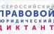 Четвертый Всероссийский правовой диктант стартовал 3 декабря