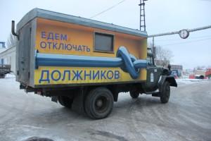 Кировский и Красноглинский районы - первые в Самаре на отключение