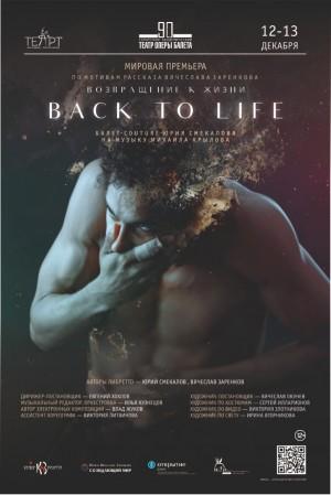 В Самарском театре оперы и балета состоится мировая премьера балета Back to life