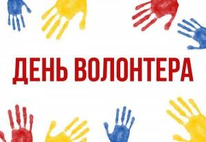 В нашем регионе добровольческое движение, насчитывающее более 150-ти тысяч участников, — одно из самых масштабных в стране.
