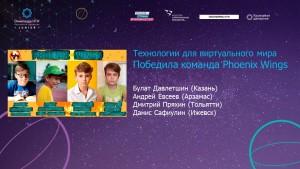 В финале Олимпиады Кружкового движения НТИ.Junior в Приволжском федеральном округе приняли участие 189 школьников