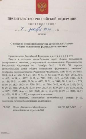 подписано постановление Правительства РФ о переводе ряда автодорог, в т.ч. Самара-Пугачев на федеральный уровень