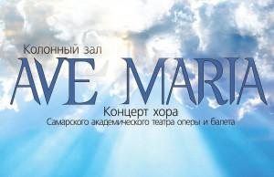 Молитва «Ave Maria» была положена на музыку композиторами самых разных стран, эпох и стилей, создавая произведения для самых разнообразных составов исполнителей.