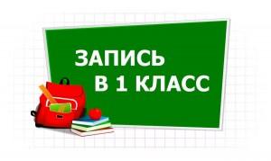 Названы даты начала записи первоклассников в школы Самарской области