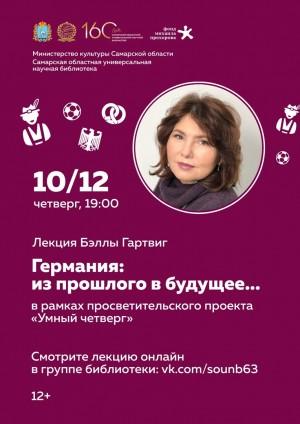 Мероприятие состоится в рамках проекта «Умный четверг», который реализуется при поддержке Благотворительного фонда Михаила Прохорова.