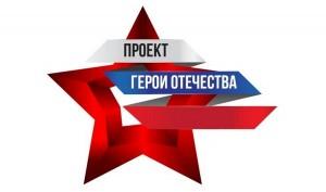 Определены победители трех конкурсов, реализуемых в рамках окружного общественного проекта ПФО «Герои Отечества».