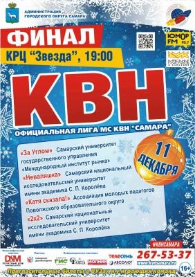 В фестивале примут участие лучшие команды Самарской области.