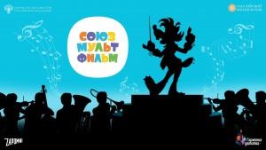 Начиная с 2020 года, всероссийский фестиваль «Союзмультфильм» станет ежегодным.
