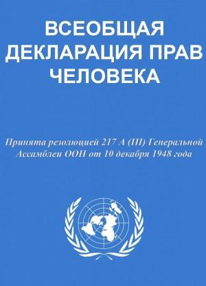 В этот день в 1948 году Генеральная Ассамблея ООН приняла Всеобщую декларацию прав человека – первый универсальный международный акт по правам человека.