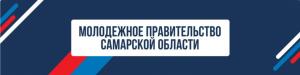 Молодёжное правительство запустило акцию в официальной группе ВКонтакте серию постов об основном законе государства. Провести такую акцию предложил молодёжный министр молодёжной политики Дмитрий Стулов.