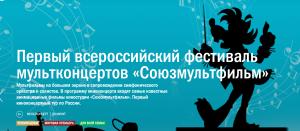 18 и 19 декабря 2020 годавыдающиеся работы отечественной анимации будут показаны на большом экране в сопровождении симфонического оркестра Самарского академического театра оперы и балета под управлением Алексея Ньяги.
