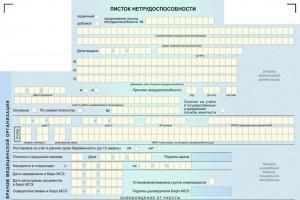 Оформлять больничные листы в России теперь будут по-новому