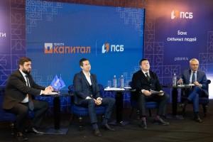Участниками онлайн-форума «Просто капитал» смогли стать предприниматели и частные клиенты ПСБ, в том числе которые раньше обслуживались в Связь-Банке,