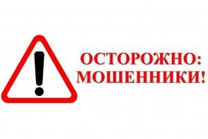 Энергетики Самарских распределительных сетей предупреждают о новом виде мошенничества