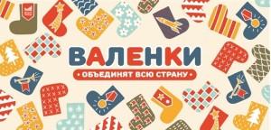 """Самарчан пригласили присоединиться к музыкальному флешмобу Валенки"""""""