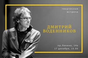 В Самаре Дмитрий Воденников прочтет новые стихи, написанные после 10-летнего перерыва