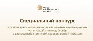НКО Самаркой области было подано 542заявки, что на 30% больше, чем в прошлом году. 157проектов стали победителями.