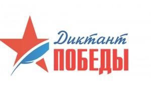 Состоится награждение победителей Диктанта Победы в Самарской области