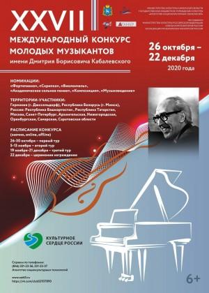 В Самаре состоится торжественная церемония вручения наград и закрытия XXVII Международного конкурса молодых музыкантов имени Д.Б. Кабалевского