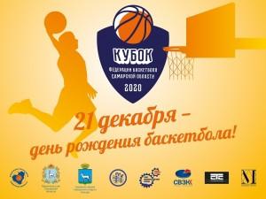21 декабряв 1891 году был сыгран первый в истории баскетбольный матч.