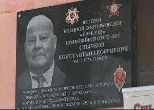 В Самаре увековечили память кавалера ордена Красной Звезды фронтовика Стычкова