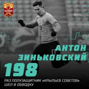 Полузащитник Крыльев Советов не только один из самых популярных игроков Олимп-ФНЛ, но и лучший дриблер лиги