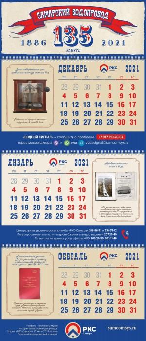РКС-Самара выпустили календарь к 135-летию самарского водопровода