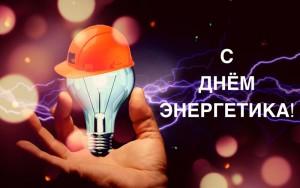 Электроэнергетика сегодня является базовой отраслью экономики нашего региона и всей страны.