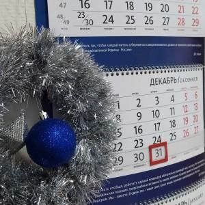 Единая Россия предложила сделать 31 декабря выходным днем во всех регионах страны