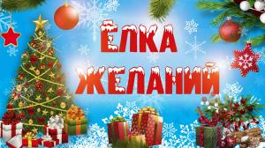 Депутаты   принимают участие в акции Елка желаний»