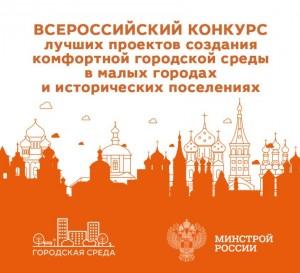 В 2019 году победу в конкурсе одержали Кинель, Отрадный, Сызрань и Жигулевск.
