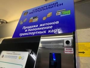 В самарском метро поставили кнопки вызова кассира