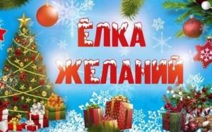 Ко всероссийской акции «Ёлка желаний» присоединились юные корреспонденты самарского областного пресс-центра «Юнкор».
