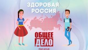 Школьники Самарской области участвуют во Всероссийском конкурсе «Здоровая Россия – общее дело»