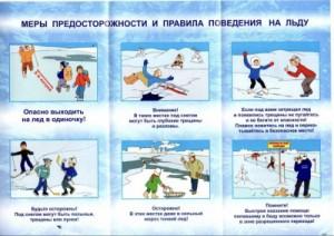 Самарцев предупреждают об опасности выхода и выезда на лед