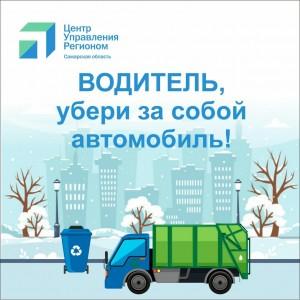 Самарцев просят убирать за собой автомобили