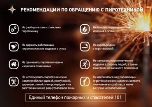 Новогодние праздники продолжаются и опасность получить травму или спровоцировать пожар от петард и фейерверков сохранятся.