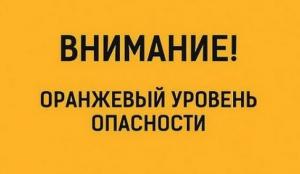 Объявлен оранжевый уровень опасности в Самарской обла