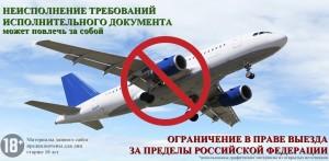 Житель Самарского региона погасил долг, чтобы выехать за пределы Российской Федерации