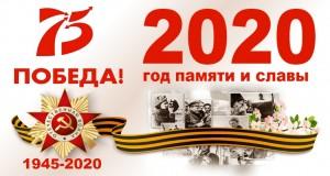 В 2020 году конкурс проводился по двум направлениям: «Год памяти и славы» и «Перемены заметны каждому».